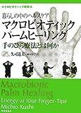 暮らしの中のヘルスケア マクロビオティックパームヒーリング手のひら療法とは何か―マクロビオティック健康法