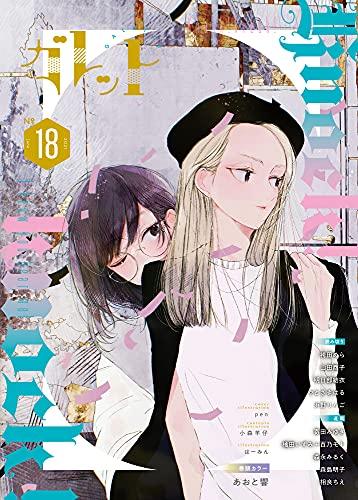 ガレット No.18 [雑誌] (ガレットワークス)