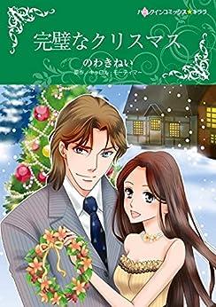 [のわき ねい, キャロル・モーティマー]の完璧なクリスマス (分冊版) 3巻
