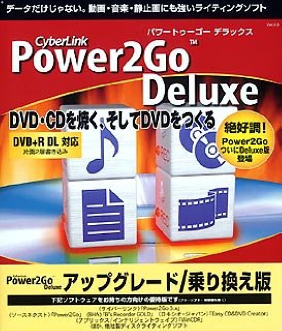 魂威信で出来ているPower2Go Deluxe アップグレード/乗り換え版