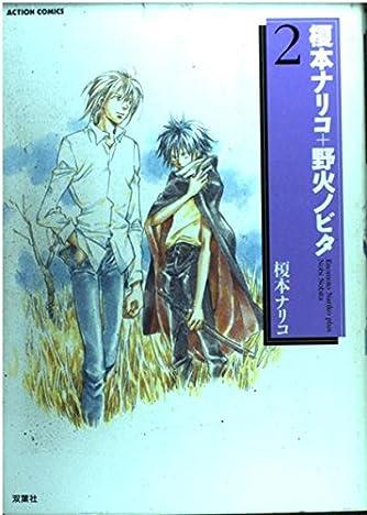 榎本ナリコ+野火ノビタ 2 (アクションコミックス)