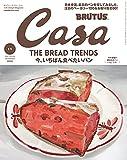 Casa BRUTUS(カーサ ブルータス) 2021年 11月号 今、いちばん食べたいパン