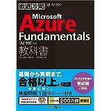 (模擬問題付き)徹底攻略 Microsoft Azure Fundamentals教科書[AZ-900]対応