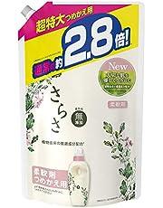 さらさ 無添加 植物由来の成分入り 柔軟剤 詰め替え 1250mL(約2.8倍)