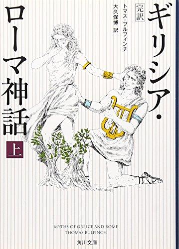 完訳 ギリシア・ローマ神話 上 (角川文庫)