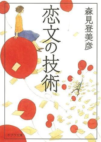 ([も]3-1)恋文の技術 (ポプラ文庫)