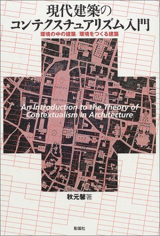 現代建築のコンテクスチュアリズム入門―環境の中の建築/環境をつくる建築