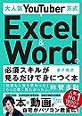 大人気YouTuber方式 Excel&Wordの必須スキルが見るだけで身につく本