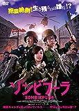 ゾンビプーラ[DVD]