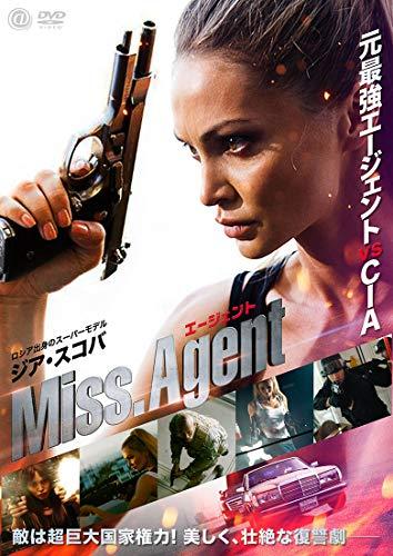 Miss.エージェント [DVD]