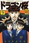 ドラゴン桜2 第9巻