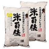 《令和元年産》【受注精米】新潟県長岡産コシヒカリ 5kg×2袋 (精米)