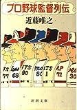 ブロ野球監督列伝 (新潮文庫)
