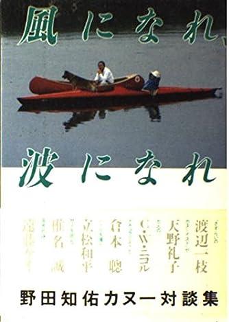 風になれ、波になれ―野田知佑カヌー対談集