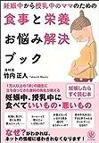 妊娠中から授乳中のママのための食事と栄養お悩み解決ブック