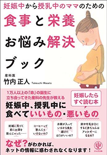 妊娠中から授乳中のママのための食事と栄養お悩み解決ブックの詳細を見る