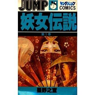 妖女伝説 1 (ヤングジャンプコミックス)