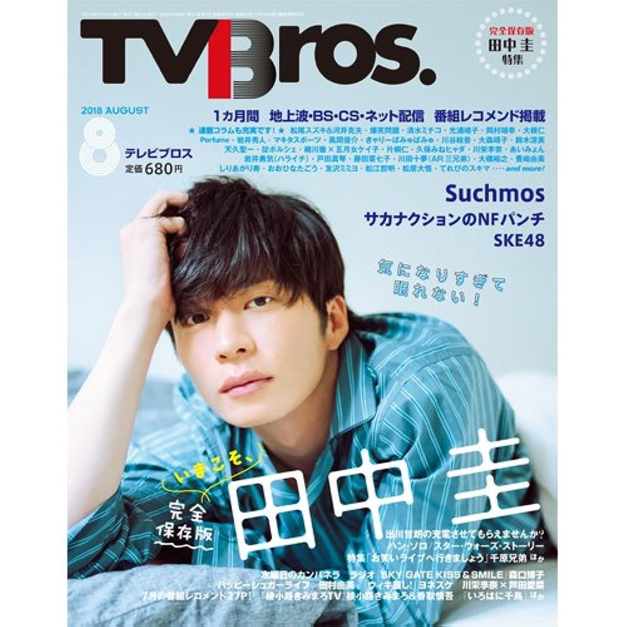 容疑者名門航海のTVBros.2018年8月号