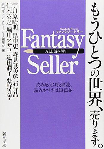 Fantasy Seller (新潮文庫)