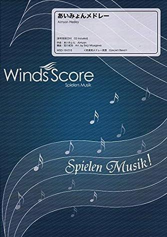 WSD-19-10 吹奏楽メドレー あいみょんメドレー (吹奏楽メドレー楽譜)