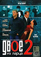 Dwoe is larza 2 (6 serij) [Двое из ларца 2 (6 серий)] - russische Originalfassung [DVD] [DVD]