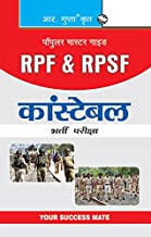 RPF & RPSF Constable Guide (Hindi Edition)