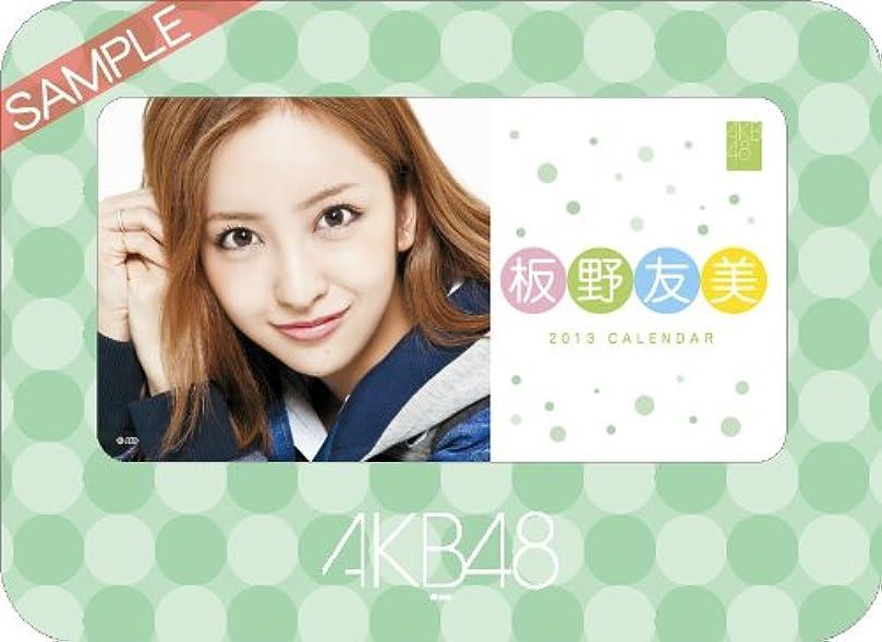 計算可能マスク誘導卓上 AKB48-116板野 友美 カレンダー 2013年