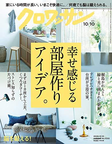 クロワッサン 2020年10月10日号 No.1030 [幸せ感じる部屋作りアイデア。] [雑誌]