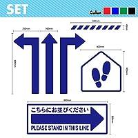 誘導シール 「レジセット05」ブルー 床シール フロアシール レジ 誘導 案内 矢印 足跡 こちらにお並びください eis-re05bl