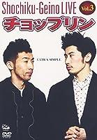 松竹芸能LIVE Vol.3 チョップリン~ULTRA SIMPLE~ [DVD]