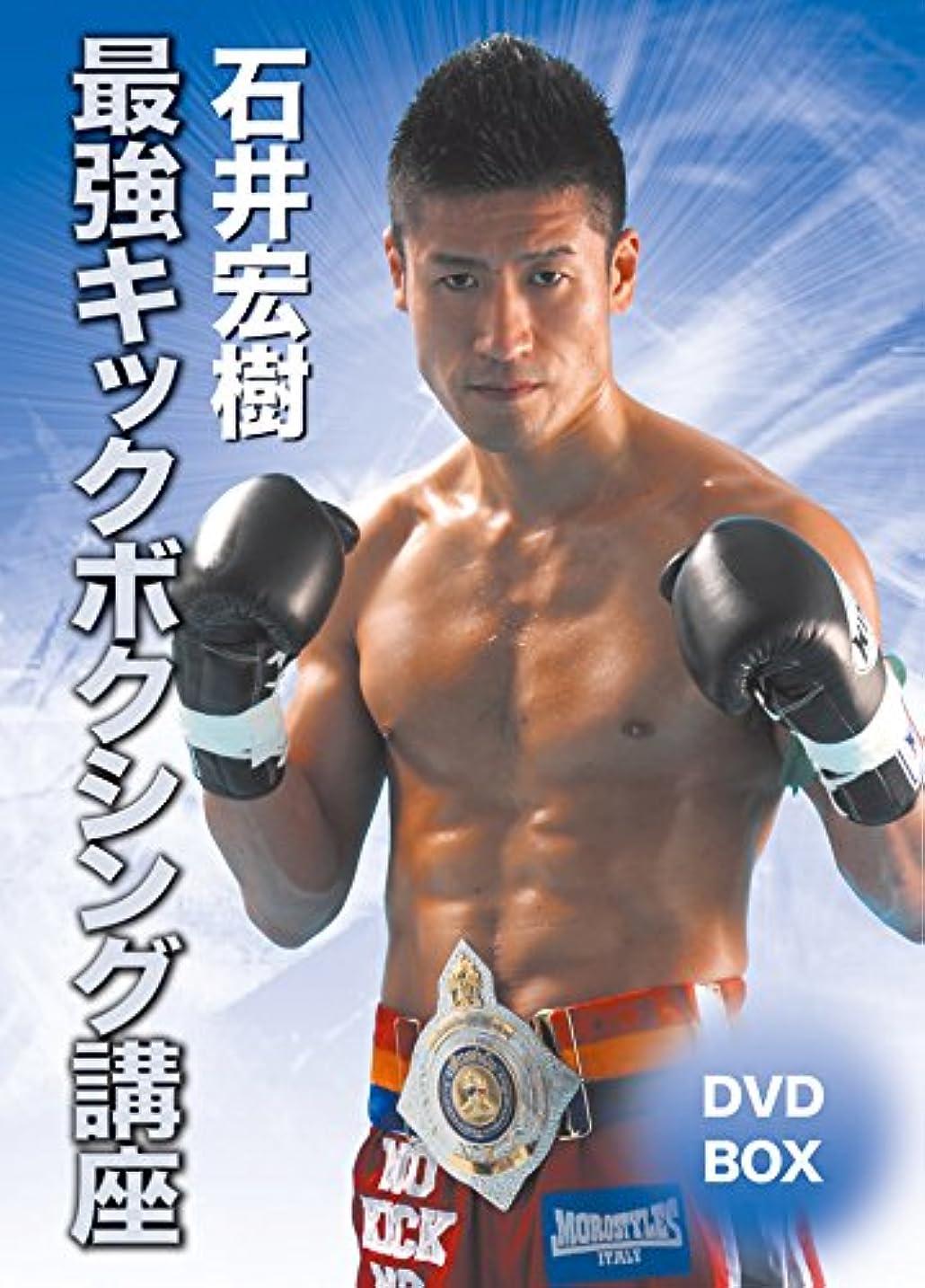 八百屋さん連邦有益な石井宏樹 最強キックボクシング講座DVD-BOX