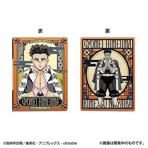鬼滅の刃 ウエハース カード 限定 カードファイル (32ポケット) 悲鳴嶼行冥ver. 特製豪華カード1枚付属