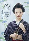 螢草 菜々の剣 DVD BOX[DVD]