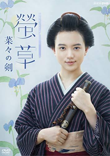 螢草 菜々の剣 DVD BOX