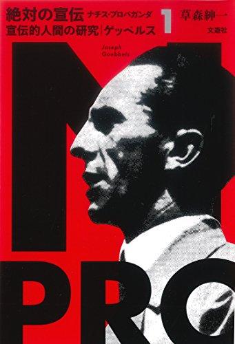 宣伝的人間の研究 ゲッベルス (絶対の宣伝 ナチス・プロパガンダ1)