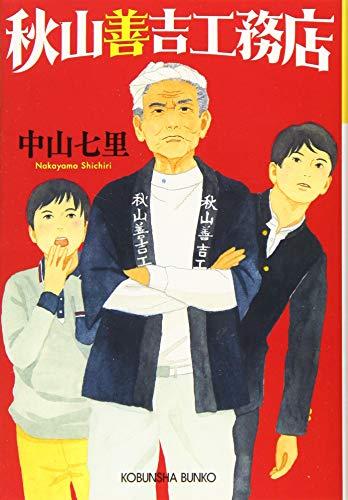 秋山善吉工務店 (光文社文庫)
