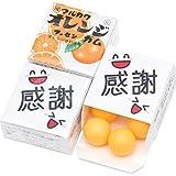 『 感謝 』 退職 挨拶 お菓子 ありがとう メッセージ マルカワガム 24個入 (オレンジ)