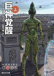 シルヴァン・ヌーヴェル『巨神覚醒(上)』(東京創元社)