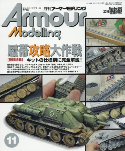 Armour Modelling(アーマーモデリング) 2016年 11 月号 [雑誌]