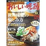 おいしい晩酌 (Vol.4) (インデックスMOOK―酒の肴シリーズ)