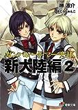 ガンパレード・マーチ 2K 新大陸編 2 (電撃ゲーム文庫)