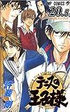 テニスの王子様20.5 公式ファンブック (ジャンプコミックス)