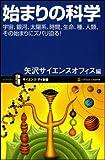 始まりの科学 宇宙、銀河、太陽系、種、生命、そして人類まで (サイエンス・アイ新書 36)