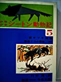 少年少女シートン動物記〈5〉 (昭和37年)