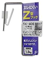 WAKI ズレにくいZ型フック 15~18mm
