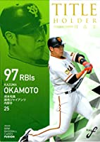 BBM2020 ベースボールカード FUSION タイトルホルダー No.TH06 岡本和真