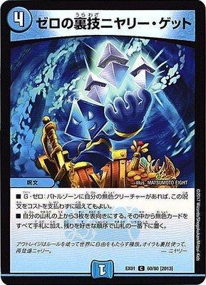 デュエルマスターズDMEX-01/ゴールデン・ベスト/DMEX-01/60/C/[2013]ゼロの裏技ニヤリー・ゲット