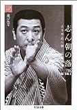 志ん朝の落語〈3〉遊び色々 (ちくま文庫)