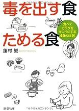 表紙: 毒を出す食 ためる食 食べてカラダをキレイにする40の法則 (PHP文庫)   蓮村誠