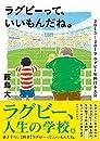 ラグビーって、いいもんだね。: 2015-2019ラグビーW杯日本大会